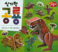 신기한 공룡(뚝딱 만들자)