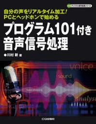 プログラム101付き音聲信號處理 自分の聲をリアルタイム加工!PCとヘッドホンで始める