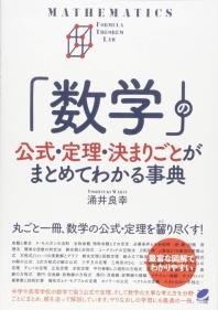 [해외]「數學」の公式.定理.決まりごとがまとめてわかる事典