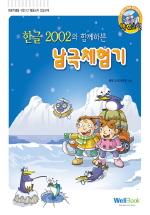 남극체험기(한글 2002와 함께하는)