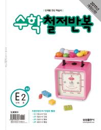 수학 철저반복 E단계 2호(초5)(개정판 2판)