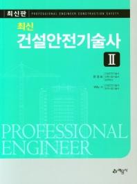 건설안전기술사. 2(최신)(개정판 16판)