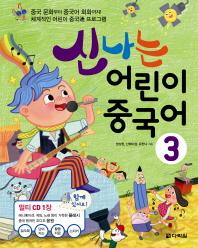 신나는 어린이 중국어. 3(CD1장포함)