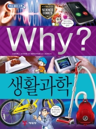 Why? 생활과학