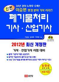 폐기물처리 기사 산업기사(2012)(신편)(개정판 16판)(CD1장포함)(이승원 환경 분야 기사 시리즈)