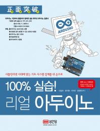 리얼 아두이노(100% 실습!)(정면돌파)