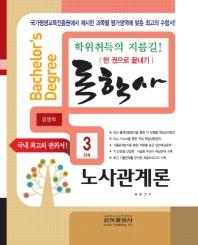 노사관계론 한권으로 끝내기(독학사 경영학 3단계)(2019)