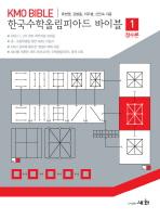 한국수학올림피아드 바이블. 1: 정수론(개정판 2판)(KMO Bible)