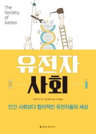 유전자 사회