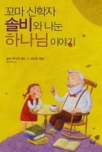 꼬마 신학자 솔비와 나눈 하나님 이야기