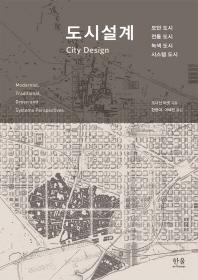 도시설계(한울아카데미 1762)