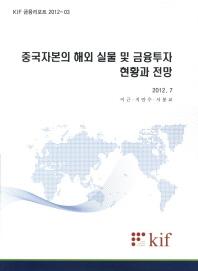 중국자본의 해외 실물 및 금융투자 현황과 전망(KIF 금융리포트 2012-03)