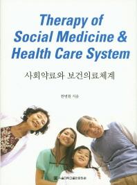 사회약료와 보건의료체계(양장본 HardCover)