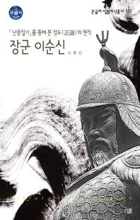 장군 이순신(큰글자 살림지식총서 132)