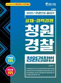 청원경찰 청원경찰법(2021)(한권으로 끝내기)(4판)