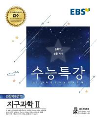 고등 과학탐구영역 지구과학2(2019 수능)
