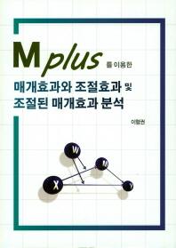 매개효과와 조절효과 및 조절된 매개효과 분석(MPlus를 이용한)(양장본 HardCover)
