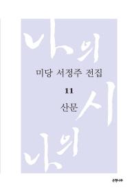 미당 서정주 전집. 11: 산문