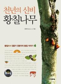 천년의 신비 황칠나무