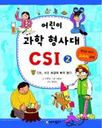 어린이 과학 형사대 CSI. 2(반양장)