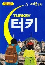 세계를 간다: 터키(2006~2007)(개정판 5판)(World Tour 22)