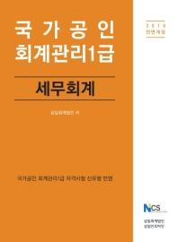 세무회계(국가공인 회계관리 1급)(2019)(전면개정판)