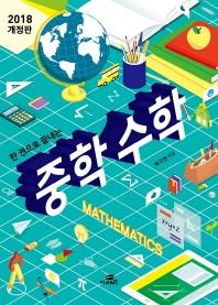 중학 수학(한 권으로 끝내는)(개정판)