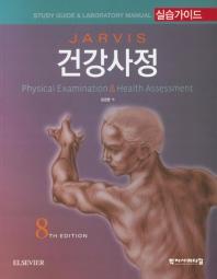 건강사정 실습가이드(JARVIS)(8판)