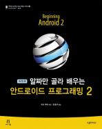안드로이드 프로그래밍 2(알짜만 골라 배우는)(개정판)