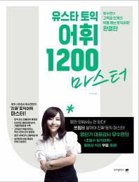 유스타 토익 어휘 1200 마스터