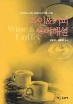 와인 커피 용어해설(양장본 HardCover)
