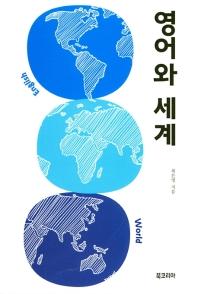 영어와 세계