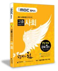 고졸 검정고시 사회(합격의 힘)(iMBC 캠퍼스)