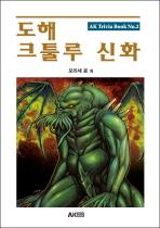 도해 크툴루 신화(AK Trivia Book(에이케이 트리비아 북) 2)