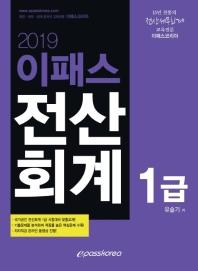 전산회계 1급(2019)(이패스)(개정판)