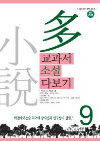 교과서 소설 다보기. 9(2017)(개정판)