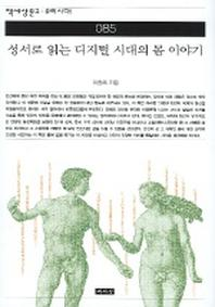 성서로 읽는 디지털 시대의 몸 이야기 (책세상문고 우리시대 85)