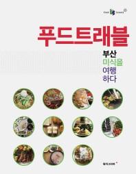 푸드트래블: 부산(Food Travel 2)