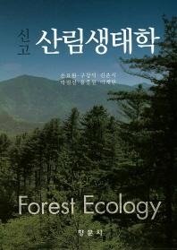 산림생태학(신고)