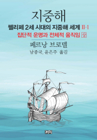 지중해: 펠리페 2세 시대의 지중해 세계. 2(1)