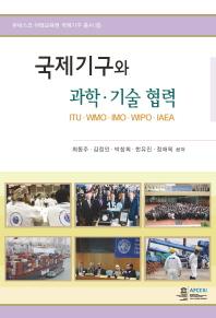 국제기구와 과학 기술 협력(유네스코 아태교육원 국제기구 총서 8)