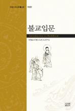 불교입문(조계종 신도교재 1. 입문)