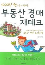 부동산 경매 재테크(1000만 원으로 시작하는)