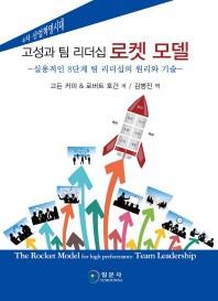 고성과 팀 리더십 로켓 모델(양장본 HardCover)