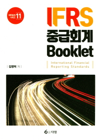 IFRS 중급회계 Booklet(재무회계 시리즈 11)