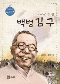 백범 김구(책내음 교과서 인물 시리즈)
