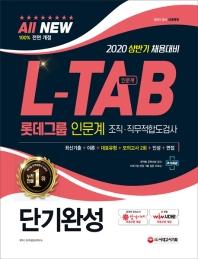 L-TAB 롯데그룹 조직·직무적합도검사 인문계 단기완성(2020)