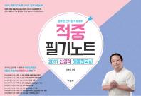 신영식 해동한국사 적중 필기노트(2017)