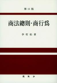 상법총칙 상행위(15판)(양장본 HardCover)