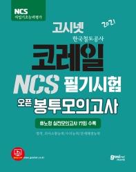한국철도공사 코레일 NCS 오픈 봉투모의고사(2021)(고시넷)